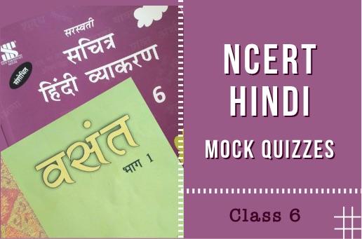 Course Image NCERT Class 6 Hindi
